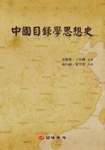 중국목록학사상사