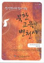 당 정책사와 함께 하는 북한 교육의 변천사