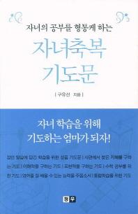 자녀축복 기도문(미니북)