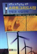 저탄소 녹색성장을 위한 스마트그리드 시장 전망과 사업전략(부록포함)