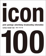디자인 아이콘 100