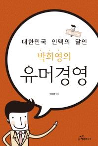 대한민국 인맥의 달인 박희영의 유머경영