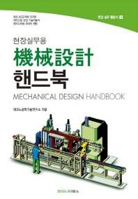 현장실무용 기계설계 핸드북(현장실무용)