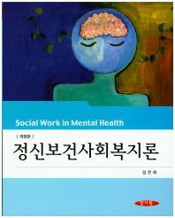 정신보건사회복지론