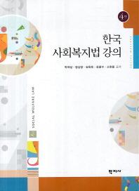 한국 사회복지법 강의