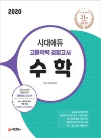 시대에듀 고졸학력 검정고시 수학(2020)