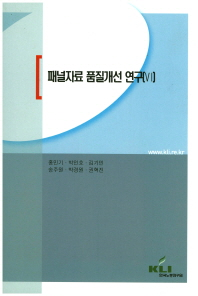 패널자료 품질개선 연구. 6
