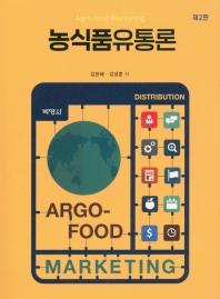 농식품유통론
