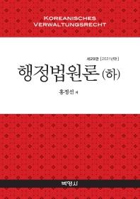 행정법원론(하)(2021)