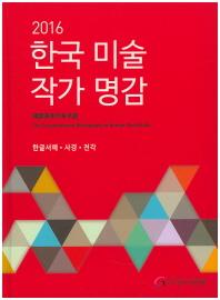 한국 미술 작가 명감: 한글서예 사경 전각(2016)