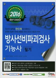 방사선비파괴검사 기능사 필기(2016)