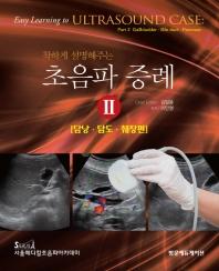 착하게 설명해주는 초음파 증례. 2: 담낭, 담도, 췌장편