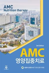 AMC 영양집중치료