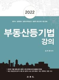 2022 부동산등기법 강의