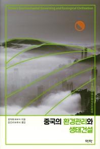 중국의 환경관리와 생태건설