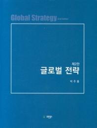 글로벌 전략