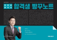 커넥츠 공단기 전한길 한국사 합격생 빵꾸노트(2020)