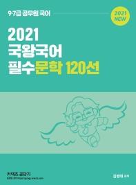 국왕국어 필수문학 120선(2021)