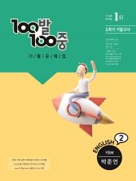 100발 100중 중학 영어 2-1 기말고사 기출문제집(YBM 박준언)(2021)