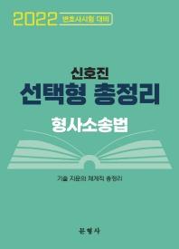 신호진 형사소송법 선택형 총정리(2022)