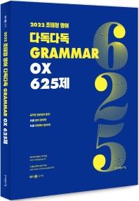2022 조태정 영어 다독다독 그래머(GRAMMAR) OX 625제