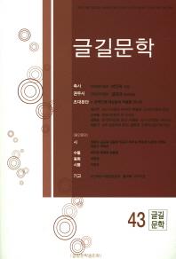 글길문학 제43집