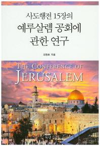 사도행전 15장의 예루살렘 공회에 관한 연구