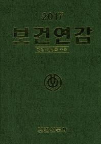보건연감(2017)