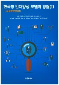 한국형 인재양성 모델과 경험(1) : 공공부문편(상)