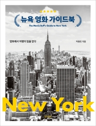 뉴욕 영화 가이드북