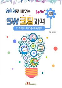 Win+ 엔트리로 배우는 SW코딩자격 3급