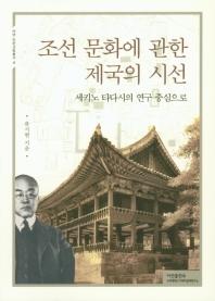 조선 문화에 관한 제국의 시선