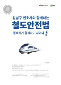 김범구 변호사와 함께하는 철도안전법