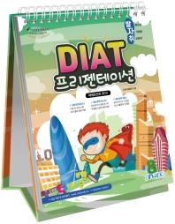 DIAT 프리젠테이션(파워포인트 2010)
