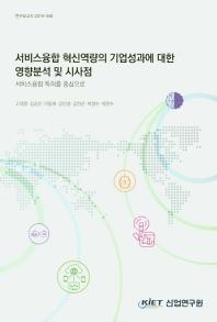서비스융합 혁신역량의 기업성과에 대한 영향분석 및 시사점