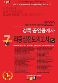 경록 공인중개사 2차 적중실전모의고사(2020)