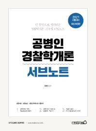 공병인 경찰학개론 서브노트(2021)