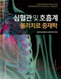 심혈관 및 호흡계 물리치료 중재학
