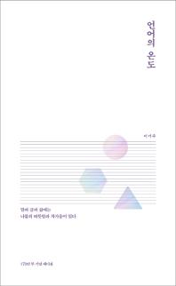 언어의 온도(170만부 기념 에디션)