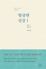 형광펜 성경. 1(개역한글)