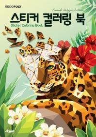 데코폴리 스티커 컬러링 북: 동물