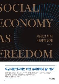 자유로서의 사회적경제