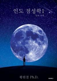 인도점성학 1