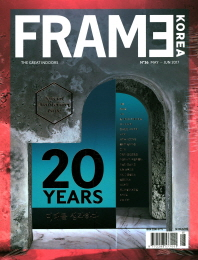 Frame Korea(2017 5/6월)