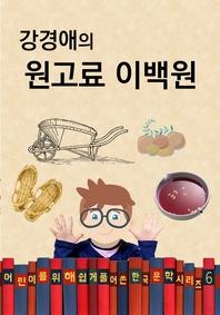 강경애의 원고료 이백원 (어린이를 위해 쉽게 풀어 쓴 한국 문학 시리즈 6)