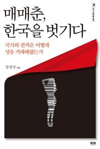 매매춘, 한국을 벗기다   국가와 권력은 어떻게 성을 거래해왔는가
