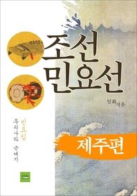 조선민요선(제주편)