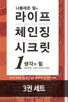 라이프 체인징 시크릿 3권 세트