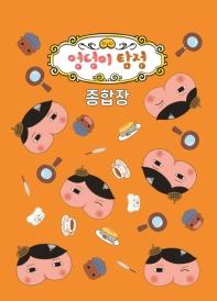 추리 천재 엉덩이 탐정 종합장 10권 세트(주황색)(인터넷전용상품)