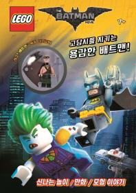 레고 고담시를 지키는 용감한 배트맨!